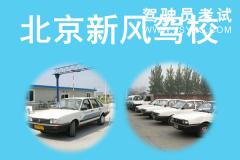 北京新风驾校-新风驾校