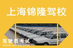 上海锦隆驾校-锦隆驾校