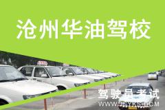 沧州华油驾校-华油驾校