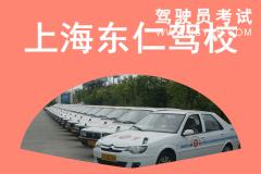 上海东仁驾校-东仁驾校