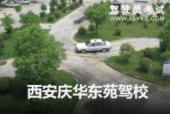西安庆华东苑驾校-庆华东苑驾校