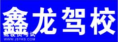 玉林鑫龙驾校-鑫龙驾校