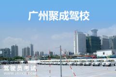 广州聚成驾校-聚成驾校