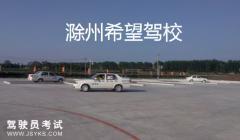 滁州希望驾校-希望驾校