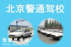 北京警通驾校-警通驾校