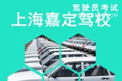 上海嘉定驾校-嘉定驾校