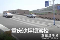 重庆沙坪坝驾校-沙坪坝驾校