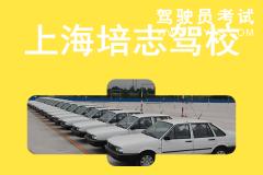 上海培志驾校-培志驾校