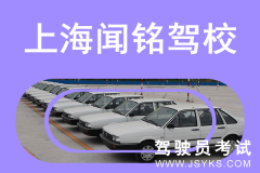 上海闻铭驾校-闻铭驾校