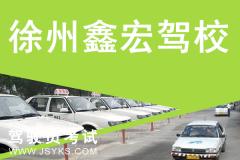 徐州鑫宏驾校-鑫宏驾校