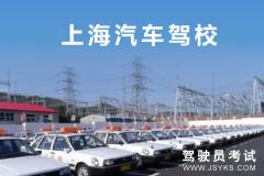 上海市汽车驾驶员培训学校-上海驾校