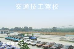 徐州交通技工驾校-交通技工驾校