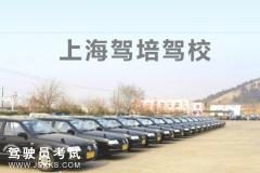 上海驾培驾校-驾培驾校