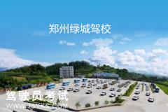 郑州绿城驾校-绿城驾校