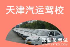 天津汽运驾校-汽运驾校