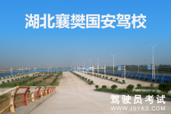 襄樊国安驾校-国安驾校