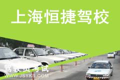 上海恒捷驾校-恒捷驾校