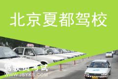 北京夏都驾校-夏都驾校