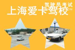 上海爱卡驾校-爱卡驾校