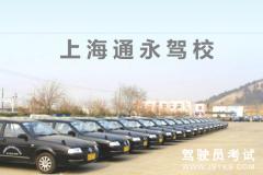 上海通永驾校-通永驾校