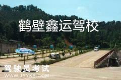 鹤壁鑫运驾校-鑫运驾校