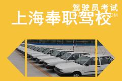 上海奉职驾校-奉职驾校