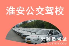 淮安公交驾校-公交驾校