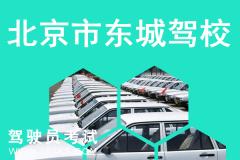 北京市东城驾校-东城驾校