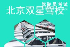 北京双星驾校-双星驾校