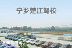 宁乡楚江驾校-楚江驾校