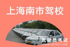 上海南市驾校-南市驾校