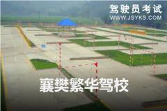襄樊繁华驾校-繁华驾校