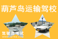 葫芦岛运输驾校-回龙乡驾校