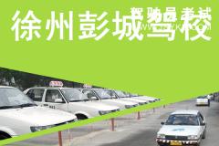 徐州彭城驾校-彭城驾校