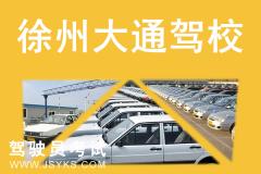 徐州大通驾校-大通驾校