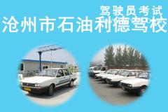 沧州市石油利德驾校-石油利德驾校