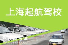 上海起航驾校-起航驾校