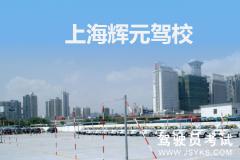 上海辉元驾校-辉元驾校