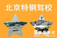 北京特钢驾校-特钢驾校