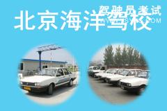 北京海洋驾校-海洋驾校