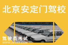 北京安定门驾校-安定门驾校