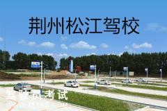 荆州松江驾校-松江驾校