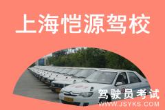 上海恺源驾校-恺源驾校
