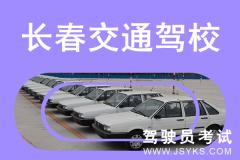 长春交通驾校-交通驾校