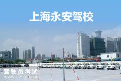 上海永安驾校-永安驾校