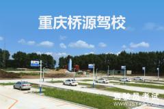 重庆桥源驾校-桥源驾校