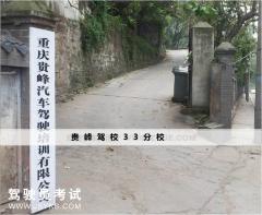 重庆贵峰驾校33分校-贵峰驾校33分校