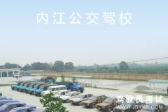 内江市公交驾驶员培训有限责任公司-公交驾校