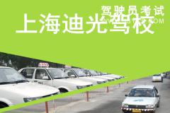 上海迪光驾校-迪光驾校