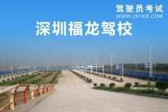 深圳福龙驾校-福龙驾校